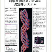 1991: Mathematica goes Japanese…