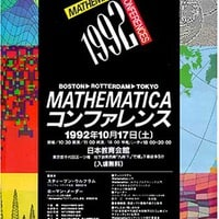 1992: Mathematica expands around the world…