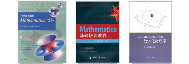 Basic Mathematica Primer; Mathematica Basic Training Course; Mathematica-Based Digital Physics