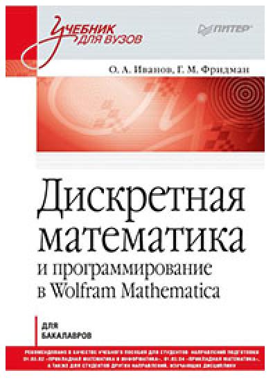 Discrete Mathematics: Learning to Program in Wolfram Mathematica
