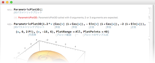 Code captions in Wolfram Language code, here in Japanese